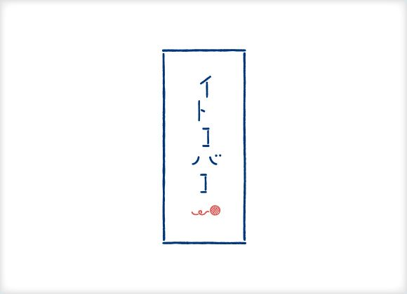 編み物キットショップ「イトコバコ」のロゴ・ショップツール