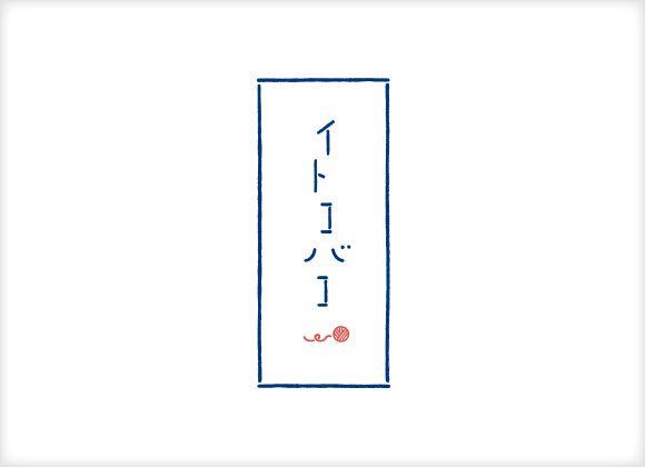 Japanese logo // 編み物キットショップ「イトコバコ」のロゴ・ショップツール