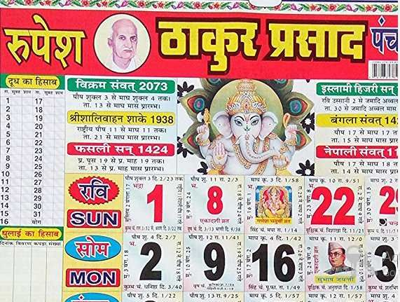 Thakur Prasad Calendar 2019 2020 Jitendra Motiyani In 2020 Thakur Prasad Calendar Calendar 2019 And 2020 Calendar
