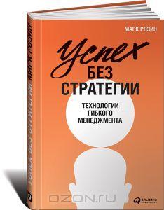 Успех без стратегии. Технологии гибкого менеджмента | Книги для успешного бизнеса. Избранное | Бизнес-книги | Книги | Интернет-магазин OZON.RU в Казахстане