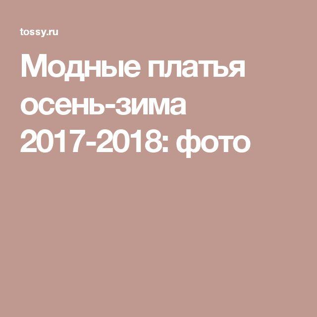 Модные платья осень-зима 2017-2018: фото