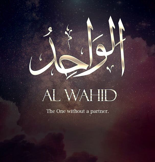 Names Of Allah ❤️ الواحد