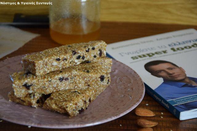 """Νόστιμες κ Υγιεινές Συνταγές: Μπάρα παστέλι με ελληνικά Super Foods και δώρο το βιβλίο """"Γνωρίστε τα Ελληνικά Super Foods"""" από τις εκδόσεις Διόπτρα"""