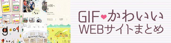 かわいい★gifアニメwebサイトまとめ webデザイン