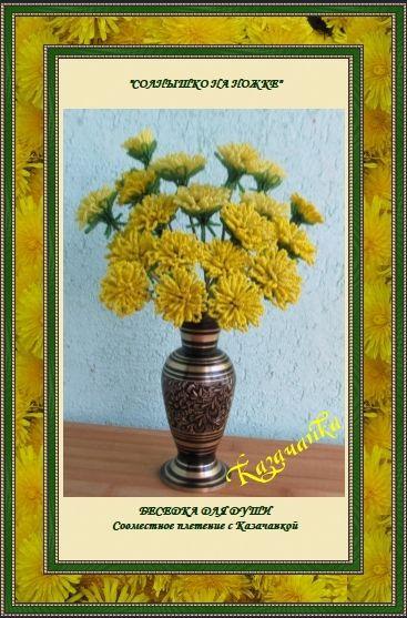 Одуванчик из бисера,  Беседка для души, бисерные цветы, бисер