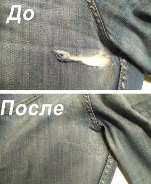 Штопка на джинсы