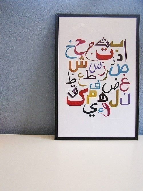 Arabic alphabet - I would love a wall filled with different alphabet prints. How beautiful that would look.