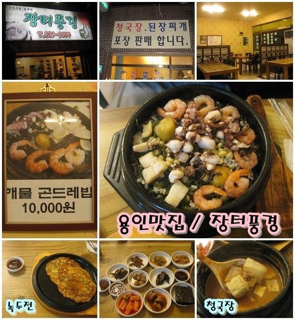 [용인맛집/에버랜드맛집]장터풍경에서 돌솥 해물 곤드레밥과 바삭바삭 녹두전 먹고 왔어여 : 네이버 블로그