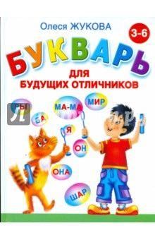 Букварь для будущих отличников.  (3-6)   Олеся Жукова
