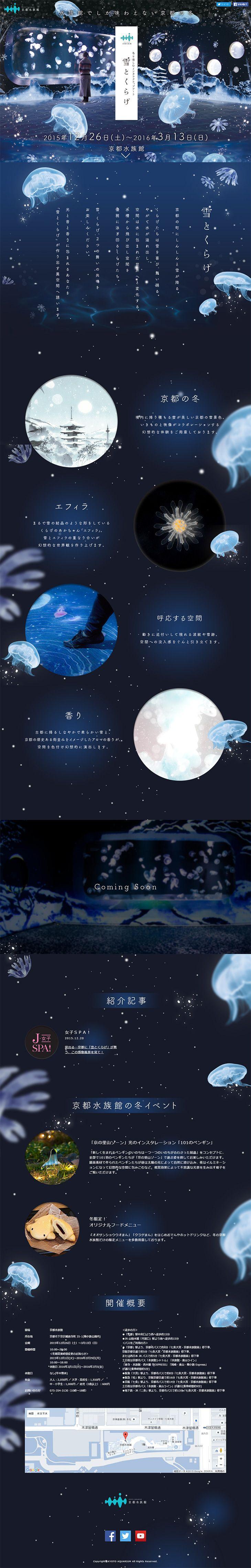 冬を楽しむインタラクティブアート 雪とくらげ   京都水族館【サービス関連】のLPデザイン。WEBデザイナーさん必見!ランディングページのデザイン参考に(かわいい系)