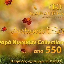 Karaververis Autumn Sales