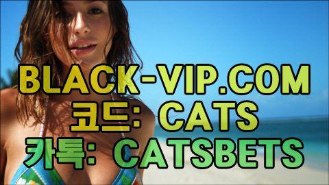 스포츠서울토토 BLACK-VIP.COM 코드 : CATS 스포츠분석 스포츠서울토토 BLACK-VIP.COM 코드 : CATS 스포츠분석 스포츠서울토토 BLACK-VIP.COM 코드 : CATS 스포츠분석 스포츠서울토토 BLACK-VIP.COM 코드 : CATS 스포츠분석 스포츠서울토토 BLACK-VIP.COM 코드 : CATS 스포츠분석 스포츠서울토토 BLACK-VIP.COM 코드 : CATS 스포츠분석