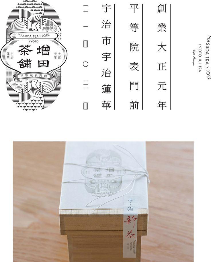 宇治茶の新茶用パッケージ   DESIGN EXPORT「日本のデザインを世界へ」