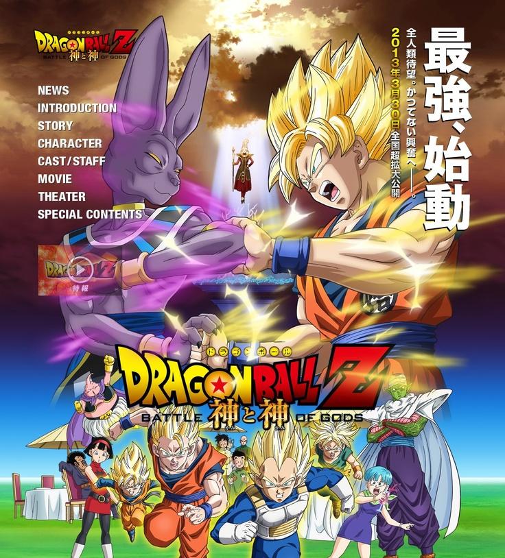 [Animation] Dragon Ball Z - Battle of Gods http://www.actu-loisirs.com/2012/12/animation-dragon-ball-z-battle-of-gods.html
