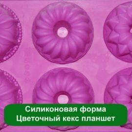 Форма силиконовая Цветочный кекс планшет в магазине Мыло-опт.com.ua. Тел: (097)829-49-36. Доставка по всей Украине.