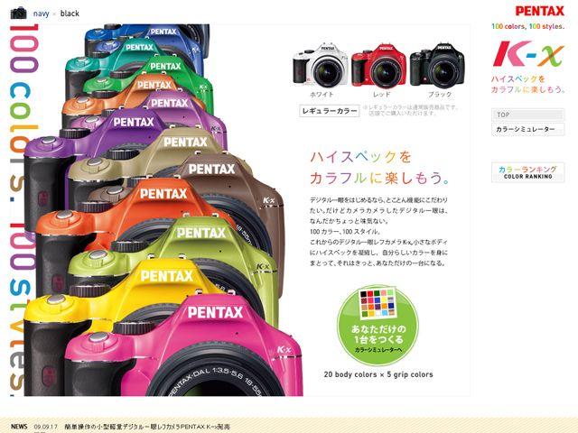 PENTAX K-xのWebデザイン http://www.camera-pentax.jp/k-x/