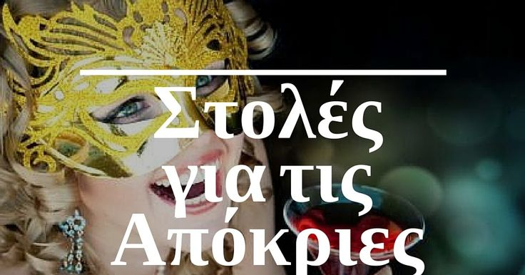 http://www.edityourlifemag.gr/2016/02/ti-na-ntythw-tis-apokries-2016.html