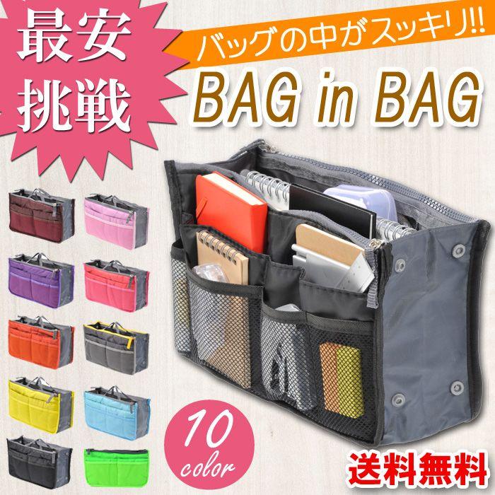 バッグインバッグ BAG in BAG インナーバッグ 1万個完売!メール便発送で送料無料【鞄】】【人気 ブランド】【メンズバッグ】【レディースバッグ】【高級】鞄  プレゼント  【収納】【機能的鞄】 バッグインバッグ【楽天市場】