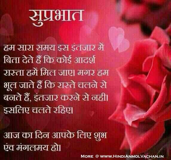 Good Morning Quotes In Hindi Today Great With Picture