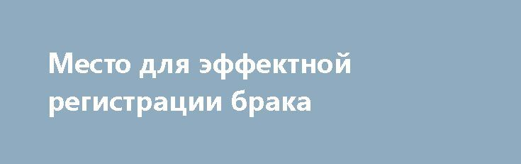 Место для эффектной регистрации брака http://aleksandrafuks.ru/vyezdnaya-registraciya/  Совсем скоро весна окончательно вступит в свои права и природа расцветет. Неповторимой природной сценой для выездной свадьбы могут стать цветущие сады. http://aleksandrafuks.ru/место-для-регистрациибрака/ Они подарят атмосферу сказки и чистоты, начала чего-то нового, окружат пару и гостей удивительными ароматами. А кроме того, идеально подойдут для фото выездной свадьбы в качестве фона…