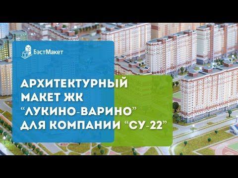 Архитектурный макет ЖК ЛУКИНО ВАРИНО для компании СУ 22