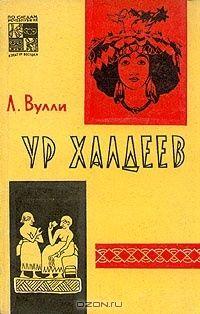 Ур халдеев — Леонард Вулли