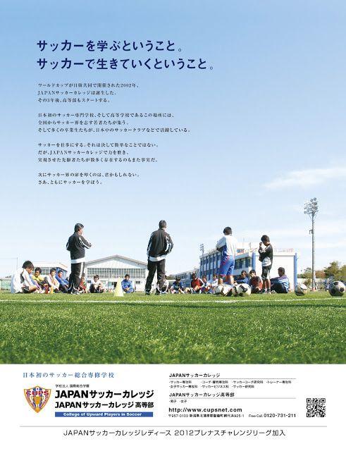 ザツダン  新潟のコピーライター事務所: JAPANサッカーカレッジ / 雑誌広告(コピーライティング・ディレクション)