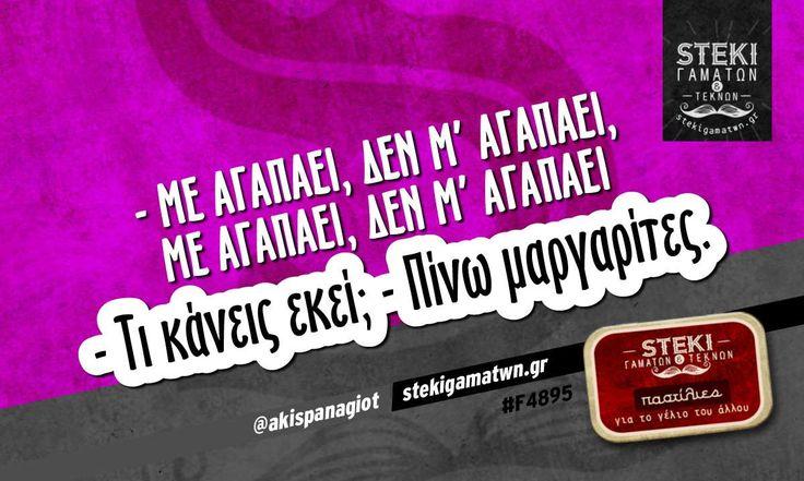 - Με αγαπάει, δεν μ' αγαπάει @akispanagiot - http://stekigamatwn.gr/f4895/