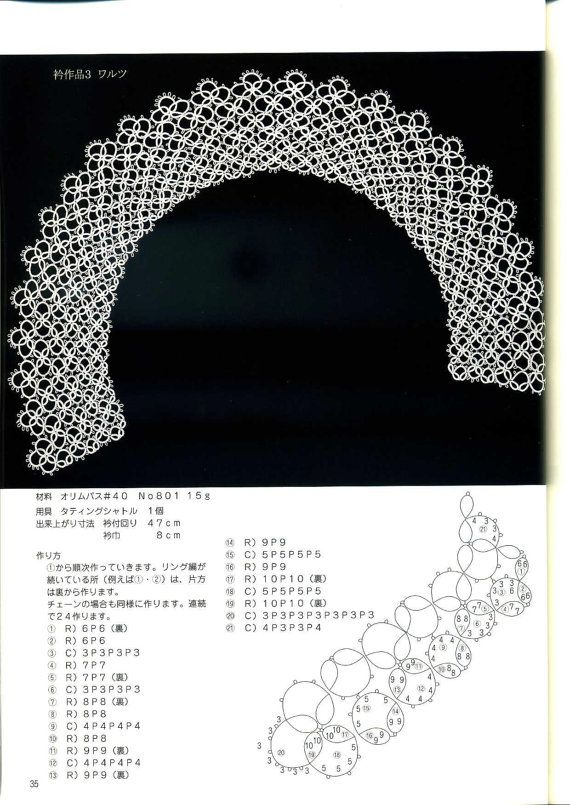 Tatting lace pattern japanese craft ebook unique edition collars PDF Instant Download