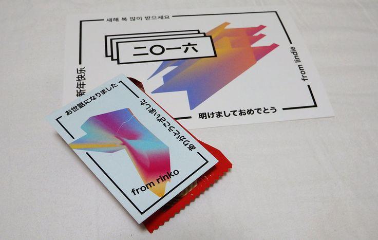 2016 New Year Cards | 年賀状 | 연하장 on Behance