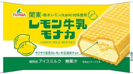 栃木のソウルドリンクレモン牛乳がモナカアイスになったサークルKサンクスで手に入るぞ