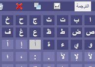clavier yamli en arabe http://www.clavier-arabe.info  est un clavier virtuel en ligne avec les mots arabes qui vous permettent d'écrire votre texte en arabe sans avoir un système qui prend en charge la langue arabe sur votre PC. clavier, yamli, en, arabe, virtuel, en ligne, arabes, texte, en arabe, clavier arabe