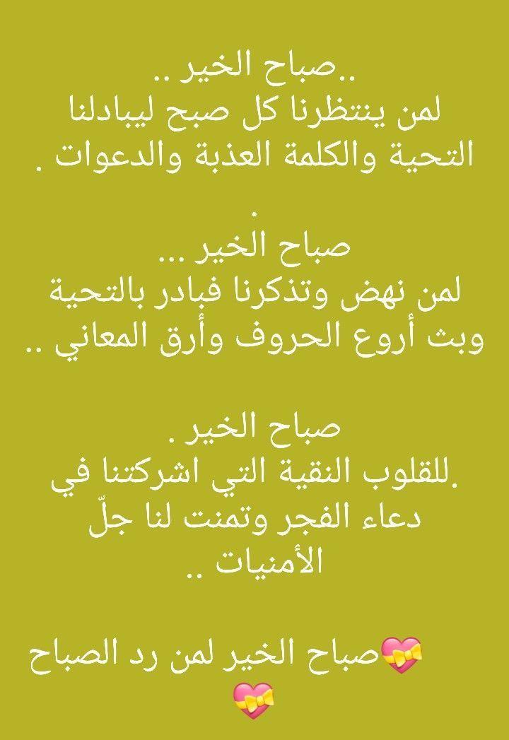 Pin By Ahmed Halim On صباح الخير In 2020 Morning Texts Arabic Words Crochet Bag Pattern