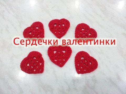 Сердечки валентинки крючком.