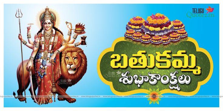 happy bathukamma telugu wishes quotes and e greetings - Teluguquotez.in  Telugu quotes Tamil quotes Bengali quotes hindi quotes
