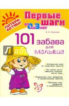 Александра Лиуконен - 101 забава для малыша, от 0 до 3 лет обложка книги