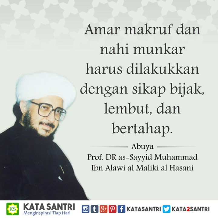 Assalamualaikum  Pesan Abuya As-Sayyid Muhammad bin Alawi al Maliki al Hasani  Amar makruf dan nahi munkar harus dilakukkan dengan sikap bijak lembut dan bertahap. - http://ift.tt/1SfEswZ