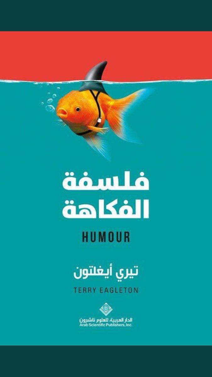 صدر عن الدار العربية للعلوم بيروت كتاب فلسفة الفكاهة للناقد الإنجليزي تيري أيجلتون 2019 م Humour Fish Pet Pets