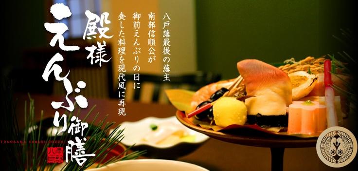 殿様えんぶり御膳 八戸藩最後の藩主 南部信順公が御前えんぶりの日に食した料理を現代風に再現