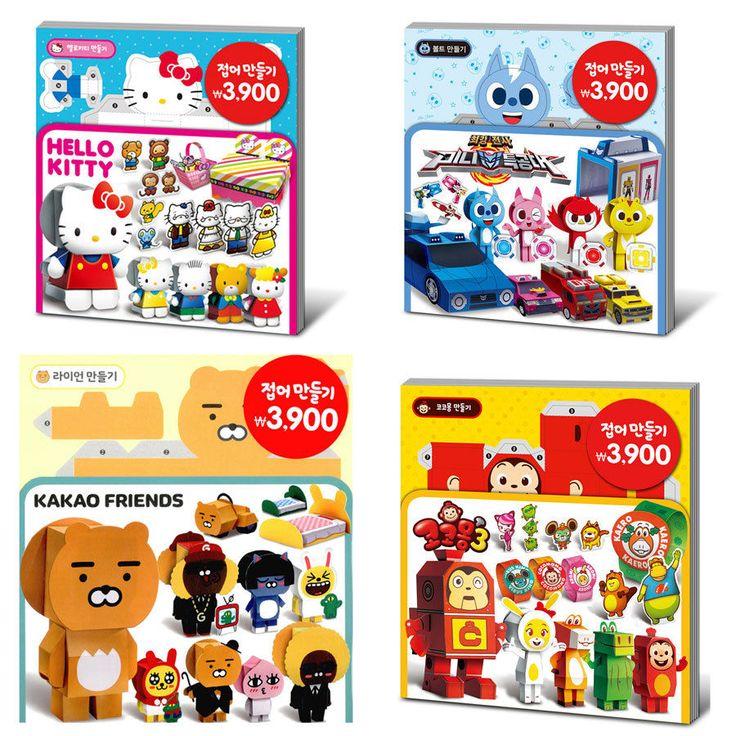 Korean Ver. Kids Character Paper DIY Book: Hello Kitty Kakao Friends Cocomong…