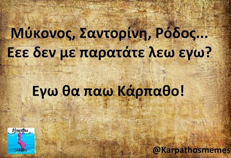#karpathos #memes #karpathosmemes #greek #quotes #island #mykonos #santorini #rodos #funny #funnyquotes