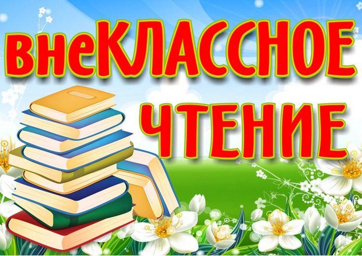 Картинки для книжной выставки книжные новинки