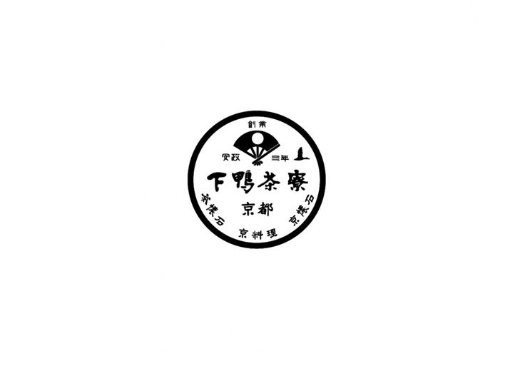 下鴨茶寮 | good design company