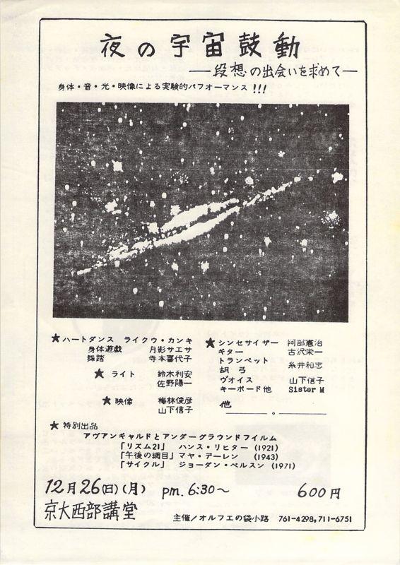 1977年12月26日 『夜の宇宙鼓動』, 京大西部講堂 - a