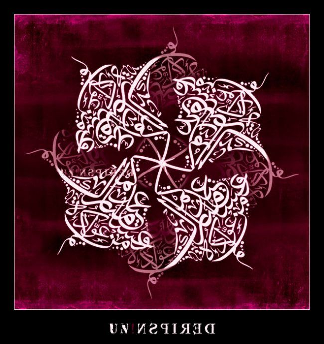 Beautiful Eid Mubarak Greeting (Decorative Calligraphy)