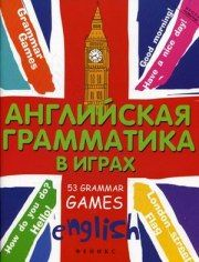 Английская грамматика в играх 53 Grammar Games - Teachlearnlanguages