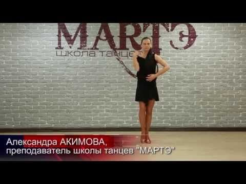 Танец Ча-ча-ча. Обучение онлайн с Александрой Акимовой - YouTube