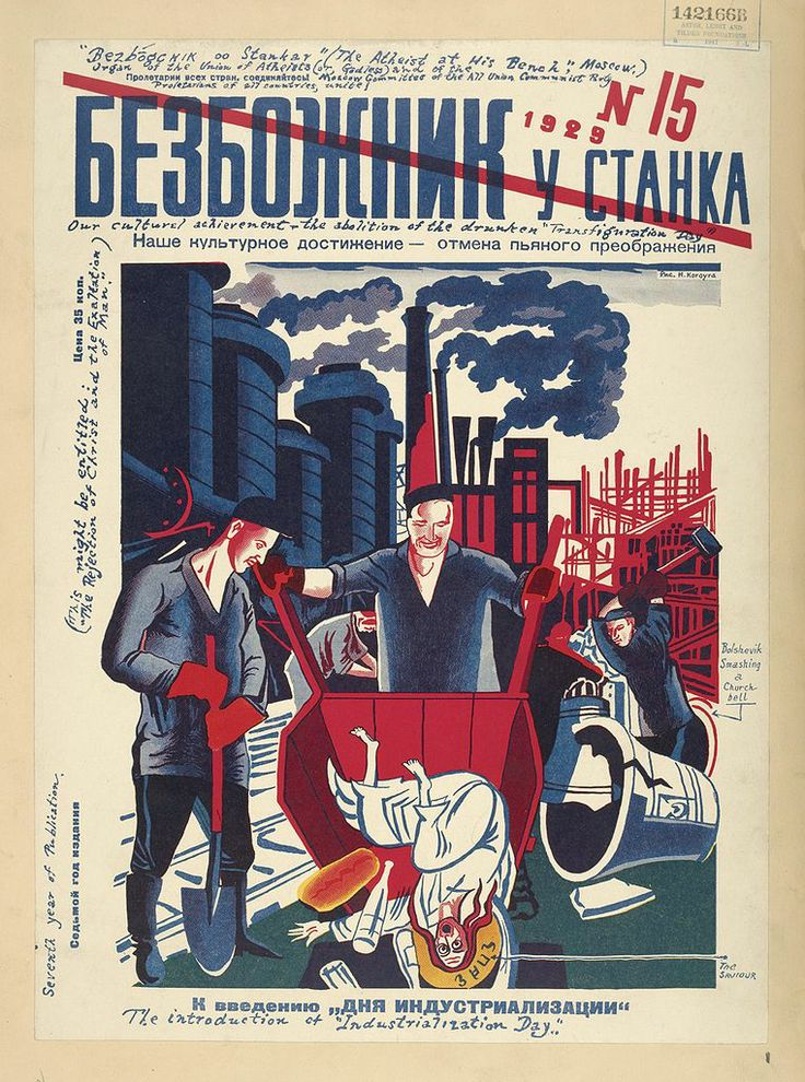 Soviet, year unknown