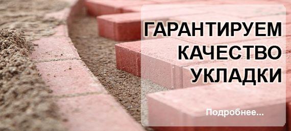 Тротуарная плитка в Киеве. Гарантированное качество
