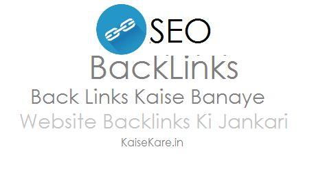 SEO Backlinks Kaise Banaye - Website Backlinks Ki Jankari - Hindi Me
